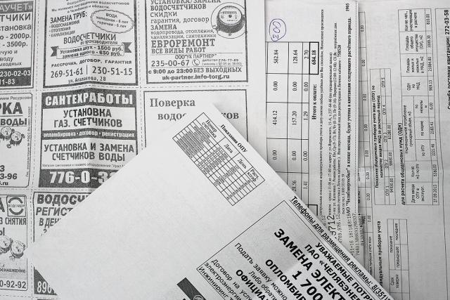 Размещать рекламу на оборотках квитанций за ЖКХ услуги - незаконно