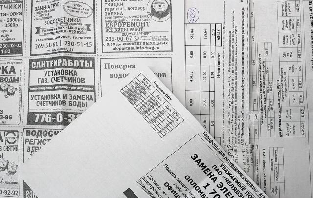 Антимонопольная служба назвала незаконной рекламу на коммунальных квитанциях челябинцев