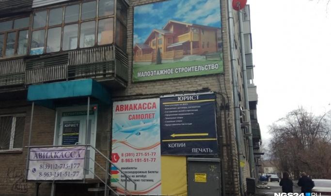 Организаторов стройкомпании, офис которой разгромили неизвестные, заподозрили в мошенничестве