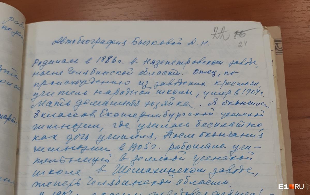 О своем побеге Анна Николаевна рассказывает в автобиографии, но очень коротко, просто перечисляя факты