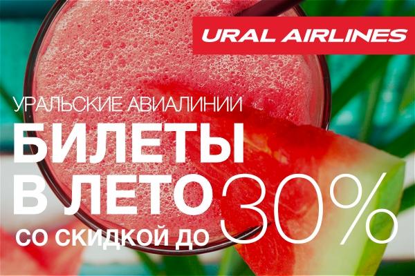 Летние рейсы «Уральских авиалиний» подешевели на 30 %