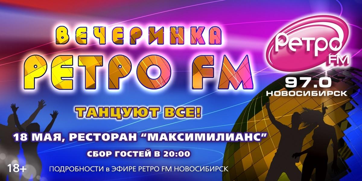 Легендарная вечеринка «Ретро FM» пройдет в «Максимилиансе»