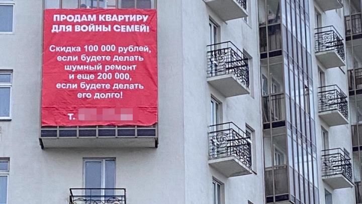 Странное объявление о продаже квартиры заметили на Партизана Железняка. Мы узнали, что это
