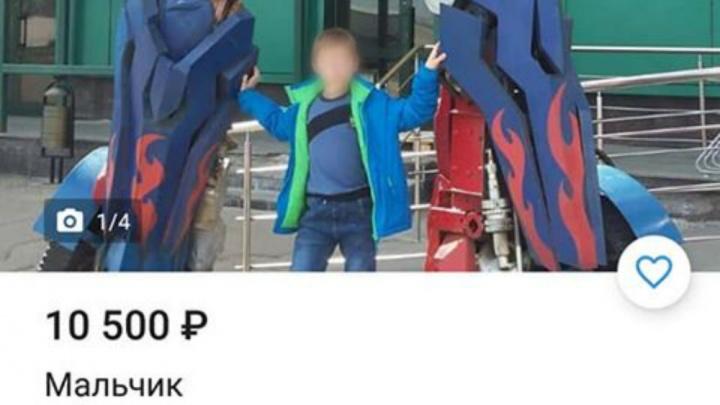 В Ярославле на популярном сайте объявлений выставили на продажуребёнка