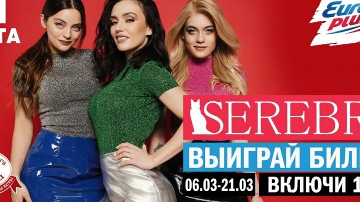 Челябинск ждёт звездных гостей — группу SEREBRO
