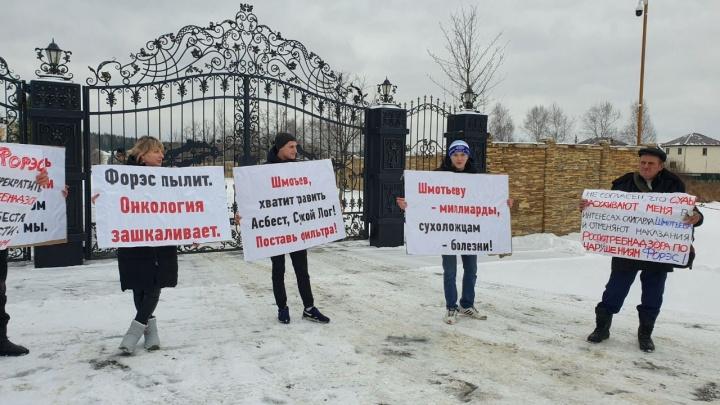 Жители Асбеста и Екатеринбурга устроили митинг у имения олигарха Шмотьева