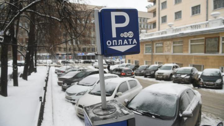 Водители, крепитесь: в 2020 году число платных парковок в Екатеринбурге вырастет в два раза