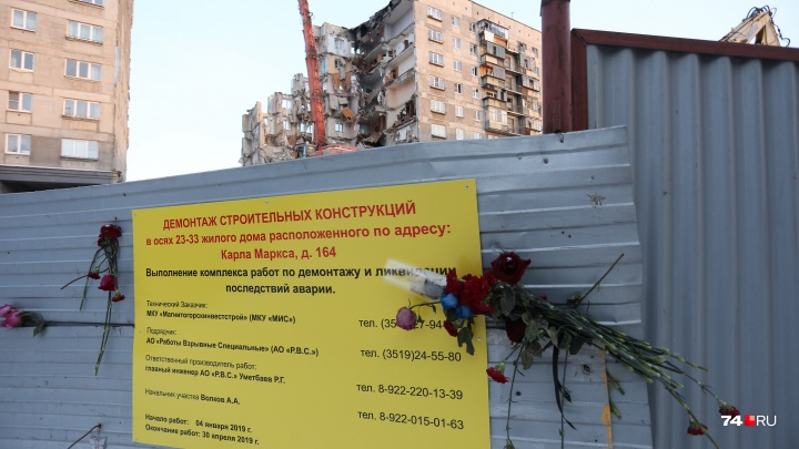 ФСБ России и Следственный комитет ответили на запросы 74.ru по взрывам в Магнитогорске