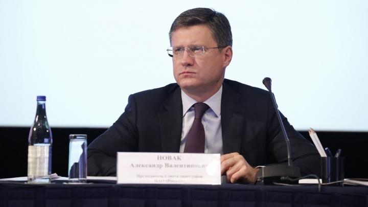 В Курганской области сегодня работает министр энергетики Александр Новак