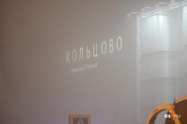 Из-за тумана самолеты направили на запасной аэродром