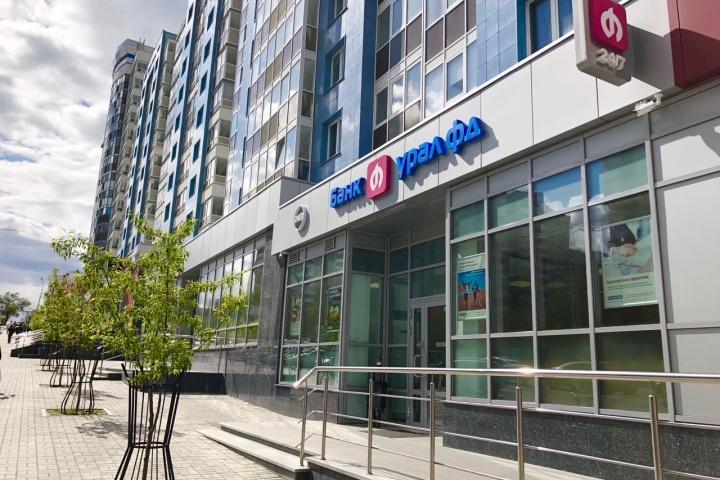 Уральский банк вход бизнес онлайн