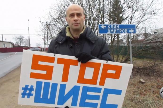 На трассе Клин — Дмитров состоялся массовый пикет в поддержку защитников Шиеса | Видео