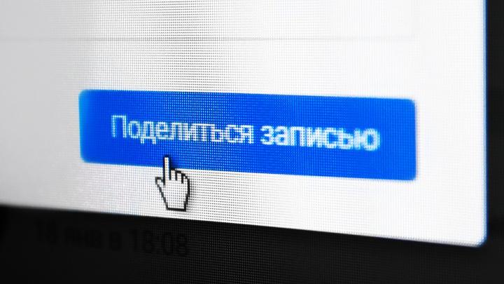 Жителя Ярославской области оштрафовали на 350 тысяч рублей за пост во «ВКонтакте»