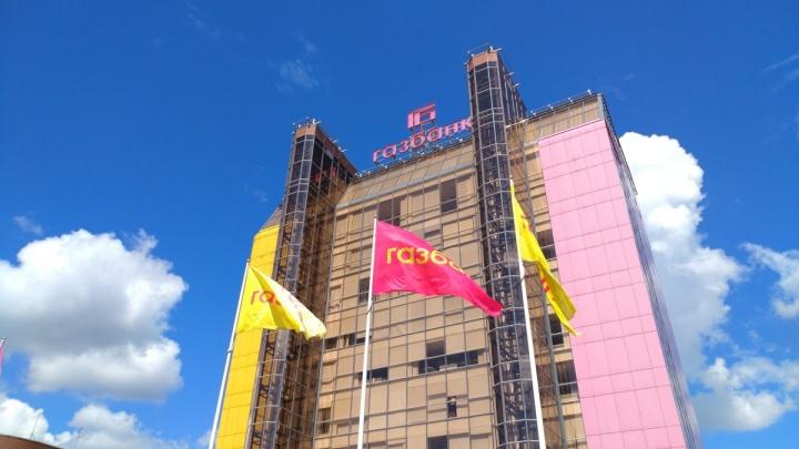 Не мешали отмывать доходы: самарский «Газбанк» признали банкротом