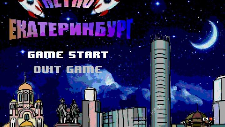 В стиле 90-х: в Екатеринбурге выпустили игру, где нужно быстрее всех добраться со Вторчермета до центра и выжить