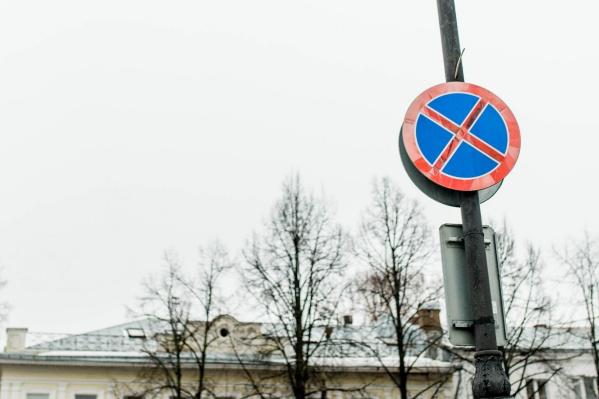 Стоянку и остановку запретят в начала октября