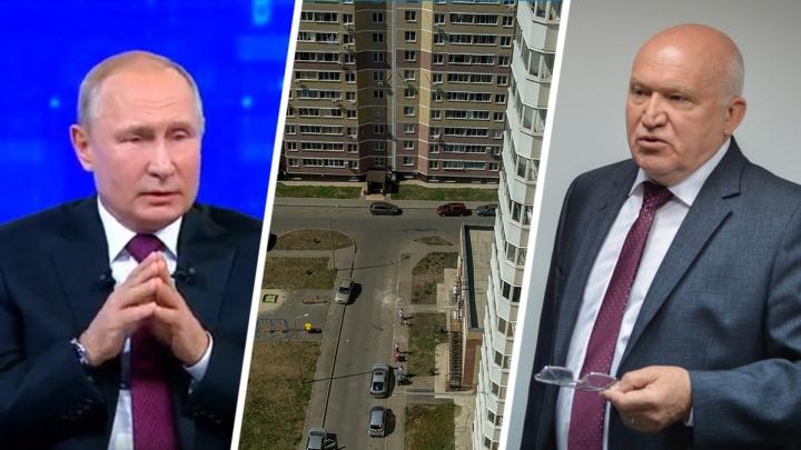 «Высотки вместо детских садов»: жители Суворовского обратились к Владимиру Путину на прямой линии