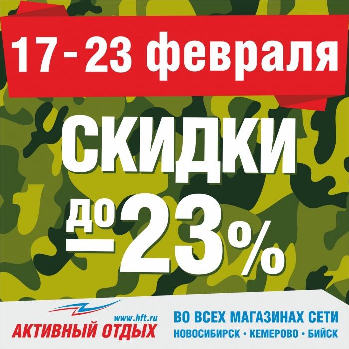 На настоящие мужские подарки снизили цены до 23 %