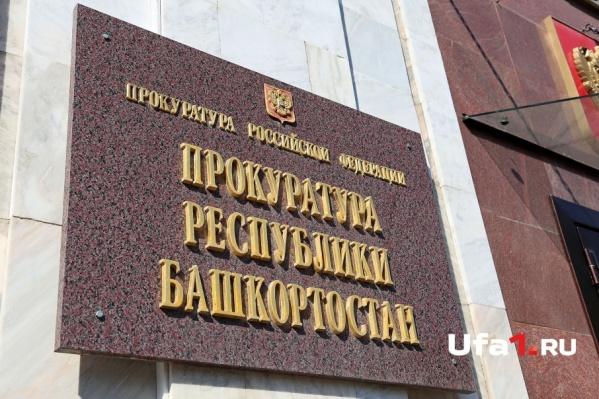 Прокуроры обратились в Арбитражный суд