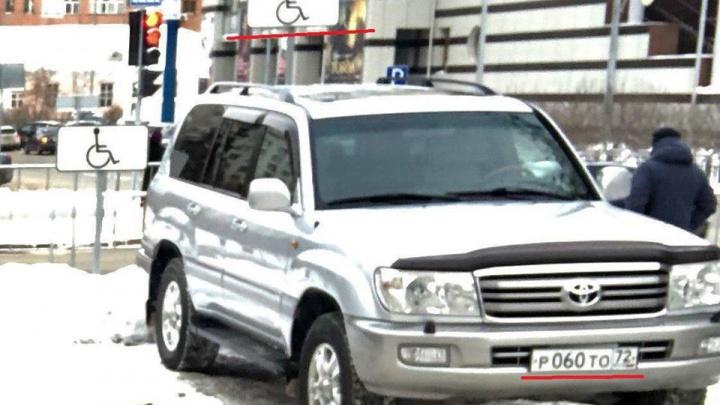 Toyota с престижным номером получила штраф за парковку на месте для инвалидов у тюменского музея