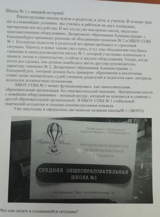 Такое обращение родители направили в департамент образования Екатеринбурга