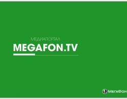 Абоненты «МегаФона» увидят новый сезон «Молодежки» до ТВ-премьеры