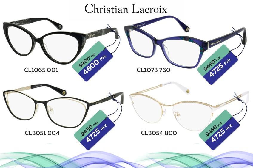 5f4723cf7 Оправы от Christian Lacroix — это не просто очки, а произведение искусства  - e1.