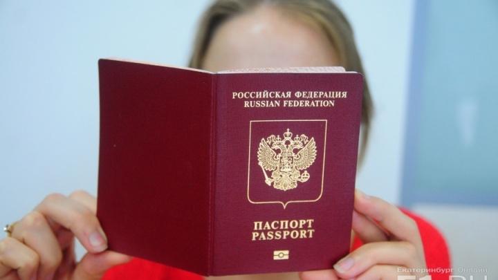 Свердловская полиция: в 2018 году увеличилось число поддельных документов для загранпаспортов