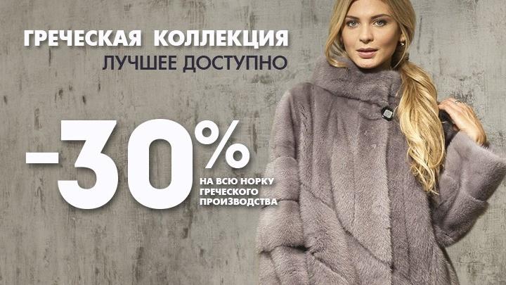 Греческие шубы дешевле, чем в Греции: теперь купить норку можно со скидкой 30%