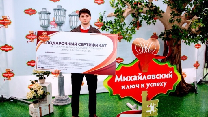 Бизнесмены со всей страны смогут выиграть год бесплатной аренды на тюменском рынке «Михайловский»