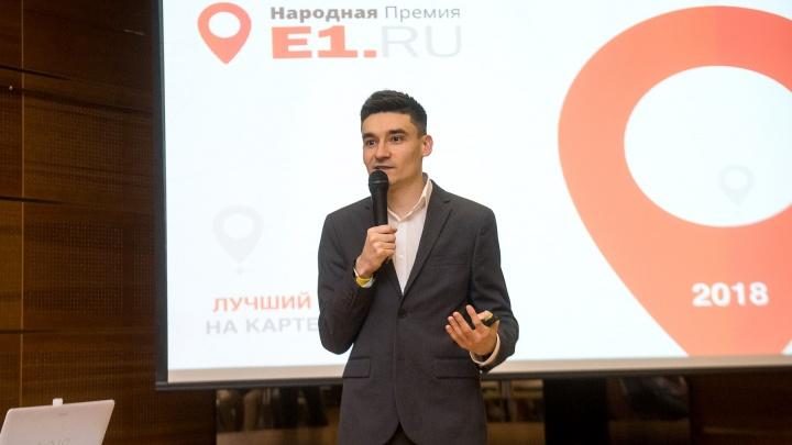 В Екатеринбурге прошла презентация Народной премии Е1.RU