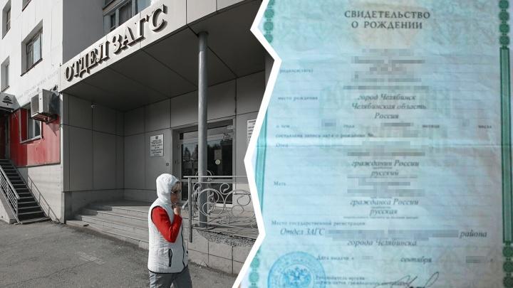В челябинском загсе отказали молодому отцу в оформлении свидетельства о рождении ребёнка