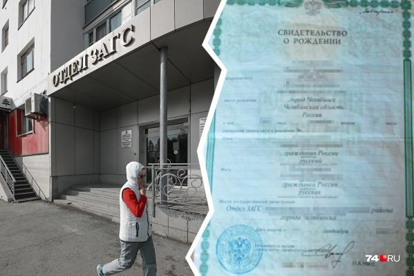 Челябинец не может получить свидетельство о рождении ребёнка уже более двух недель. Официальный отказ он получил в Центральном загсе