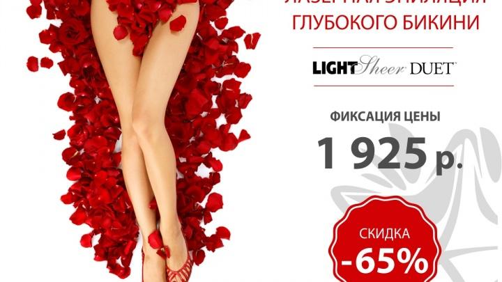 В Новосибирске делают лазерную эпиляцию зоны бикини за 1925 рублей