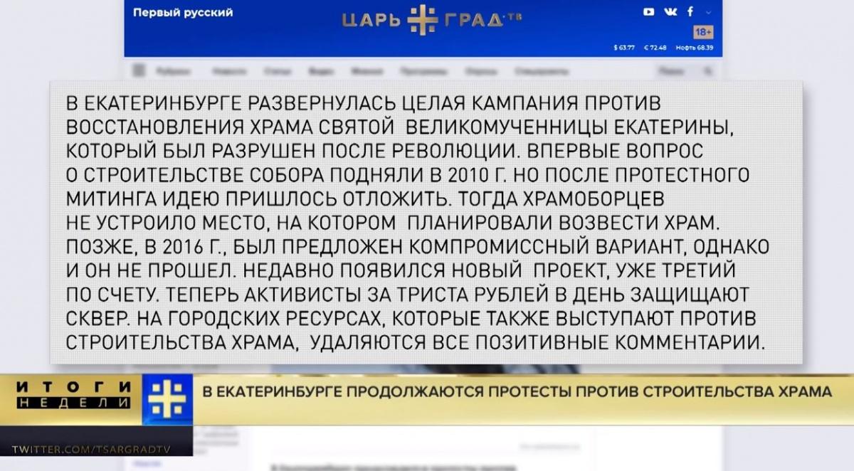 Московский политолог назвал противников храма на Драме извращенцами, в которых живут черти