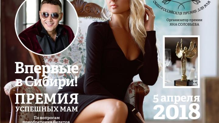 Выдающиеся мамы получат всероссийскую премию Fashion Mama Awards