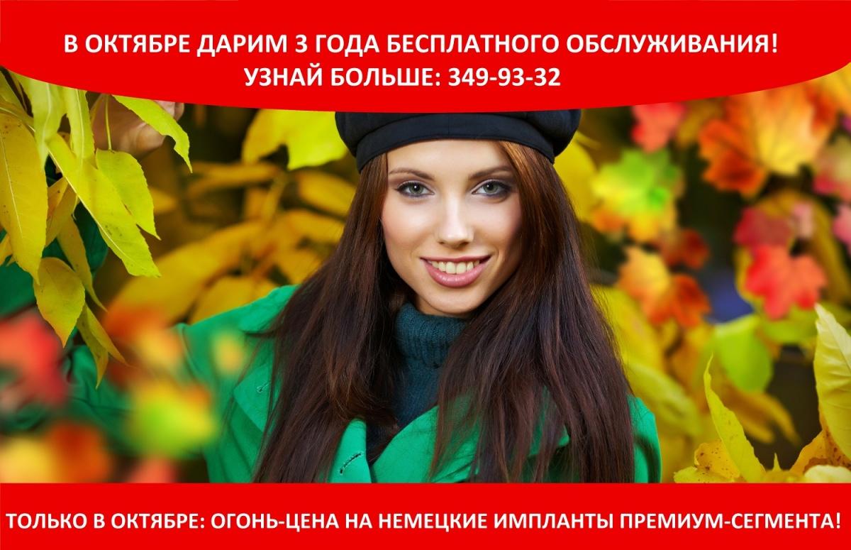 Стоматология Новосибирска дарит три года бесплатного обслуживания