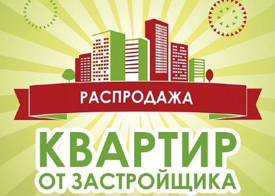 Распродажа недвижимости: однокомнатные в центре Екатеринбурга можно купить за 2,3 млн рублей