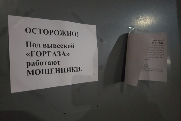 Сотрудники газовой службы заранее предупреждают о проверке технического состояния газового оборудования