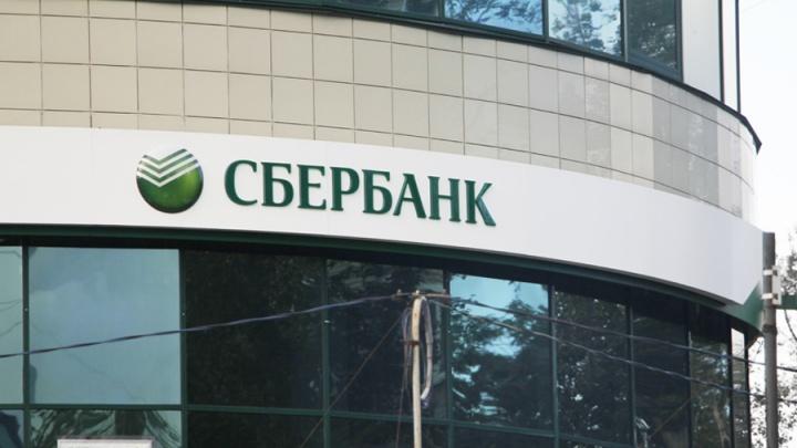 В Омске работник Сбербанка продал информацию о 20 клиентах