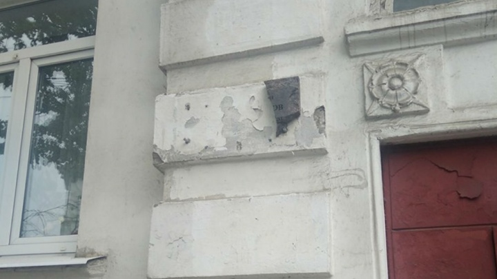 В Ярославле разбили памятную табличку на доме Бориса Немцова