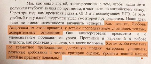 В Екатеринбурге родители гимназистов потребовали вернуть учительницу, уволенную за мат в соцсетях