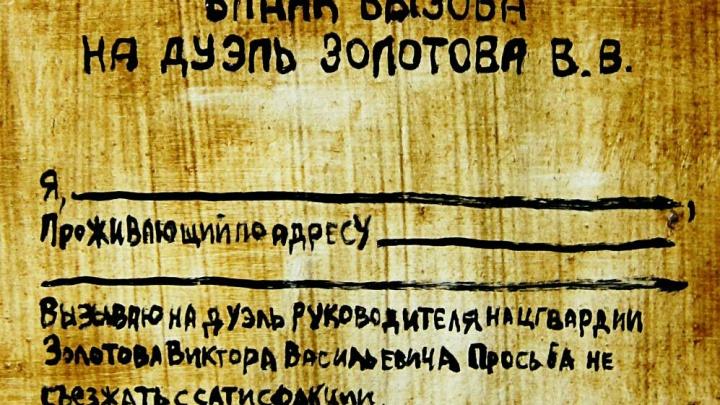 Омский художник нарисовал на сосновой доске бланк вызова Золотова на дуэль