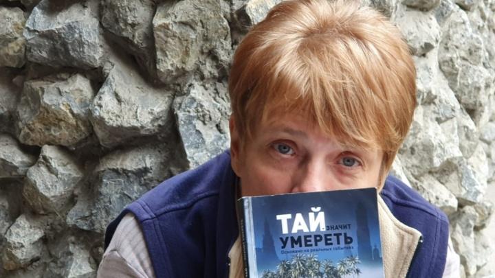 Сибирячка написала книгу о том, как умирают в Таиланде