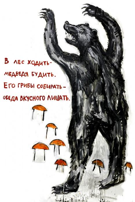 Иллюстрация Виктора Корьякина