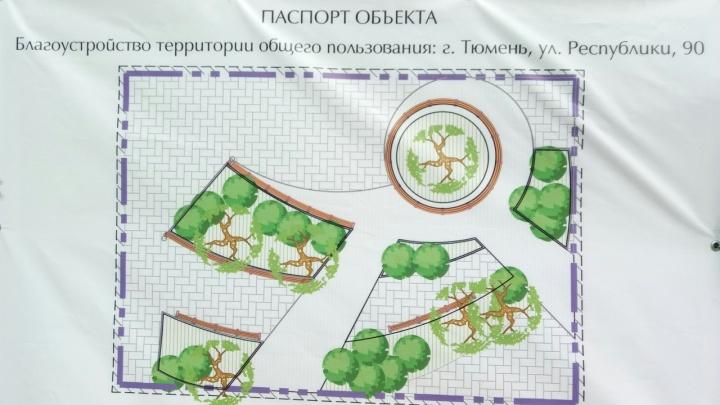 На месте снесенного «Юбилейного» на Республики сделают зеленый уголок с одним деревом