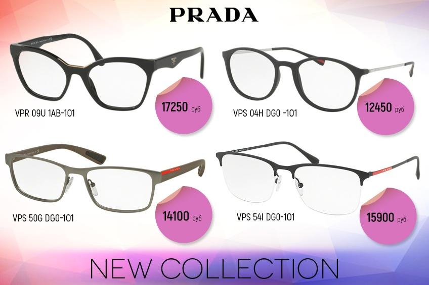 Очки от Prada — это прежде всего исключительный дизайн, который будет актуален многие годы
