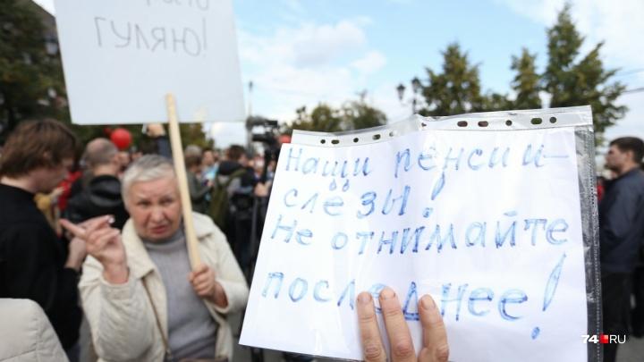 Наказание челябинке за оскорбление полицейского на митинге против пенсионной реформы оставили в силе