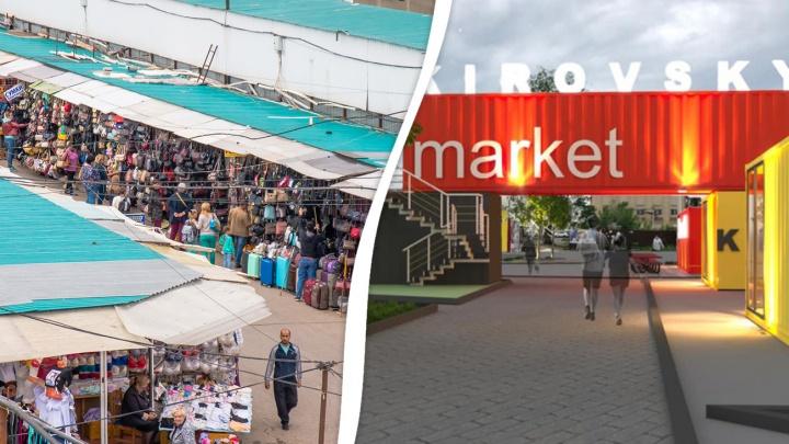 Владельцы Кировского рынка показали, как изменят торговые ряды