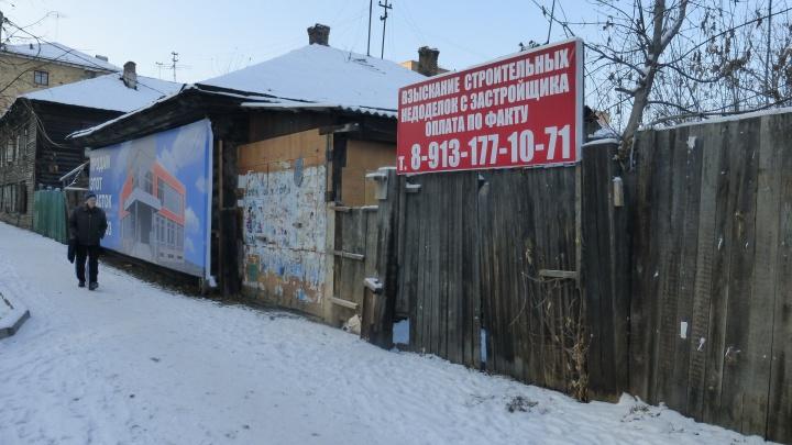 В центре Красноярска выставили на продажу деревянный дом за 18 миллионов